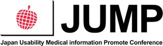 一般社団法人日本ユーザビリティ医療情報化推進協議会(JUMP)